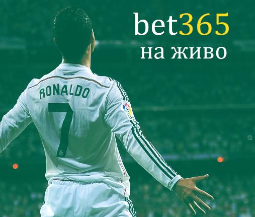 bet365 на живо спортни залози